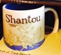 Starbucks Icon Mini Shantou mug