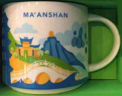 Starbucks You Are Here Ma'anshan mug