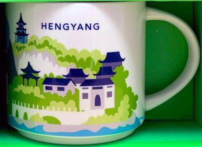 Starbucks You Are Here Hengyang mug