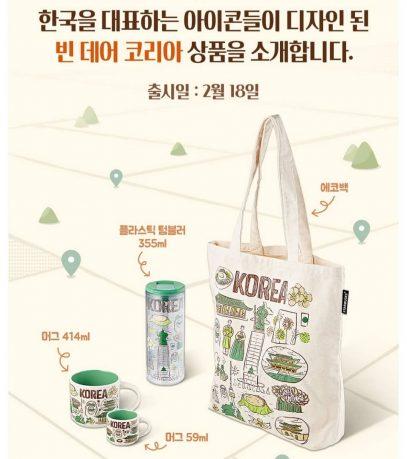 Starbucks Upcoming release of Been There Korea mug